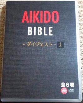 AIKIDO BIBLE -Digest- Part1 English subtitle version. (DVD) AIKIDO BIBLE -ダイジェスト- 英語字幕版 第1巻 (DVD)